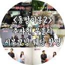 <동상이몽 시즌2> 추자현,우블리 시부모님 웨딩 촬영 / 최고시청률