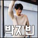 박지빈 아역 나이 키 군대 남자다잉