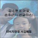 김소현의 아들 손주안의 선글라스!