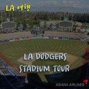 여행」 LA 여행 :: 다저스 스타디움 투어 / LA다저스 투어 / LA DODGERS 관람하기