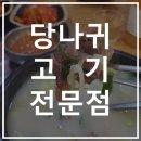 평택 보양식 - 당나귀고기 전문점 나귀당귀
