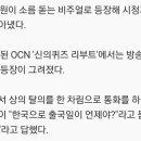 """김재원, 문신+투블럭컷 파격 비주얼로 나타나...""""다 죽이기 전까지는 안돌아가"""""""