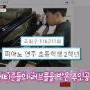 [SBS 영재 발굴단] 10세 천재 피아니스트, 박지찬 어린이!