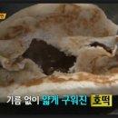 [생활의달인]서산 호떡 달인 은둔식달 맛집 시장원조호떡