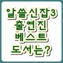 알쓸신잡3 출연진 베스트 도서 어떤 책 일까?