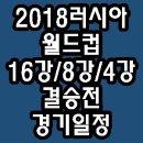 2018러시아월드컵 16강,8강,4강,결승 경기일정 날짜,시간