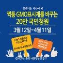 GMO 옥수수의 습격