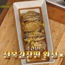 김수미 전복간장찜 (전복간장조림)수미네반찬 레시피