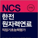 (예약판매)2018 하반기 기쎈 NCS 한전원자력연료 직업기초능력평가