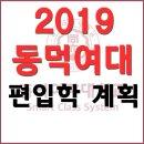 동덕여자대학교 편입 2019년 시행계획 발표