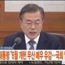 자유한국당 비대위원장으로 김병준이면 찬성하기로 했습니다.