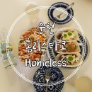 순천 멕시코음식점 [홈리스타코] Homeless ! Good !