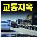 서울외곽순환도로 교통상황 중동 부근!