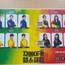 [연극] 자메이카 헬스클럽 (남포동 조은극장 1관