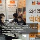 한국프랜차이즈協, 코로나19 안전 창업으로 극복… 'IFS...