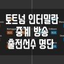 챔피언스리그 토트넘 인터밀란 중계 손흥민 출전