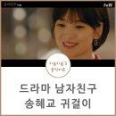 남자친구 송혜교 귀걸이 총정리!