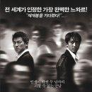 홍콩느와르영화 추천, 무간도(無間道 , Infernal Affairs , 2002년) 줄거리 & 결말...