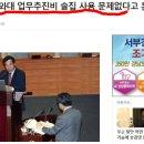 김성태 삼각김밥, 노동자가 뿔난 이유 따로 있다.