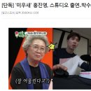 김종국♥홍진영 러브라인, 박수홍과 삼각관계? '미우새' 출연할까