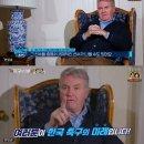 히딩크 그가 말하는 한국 축구