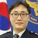 경찰청 인사담당관 윤규근 총경?