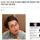 박근혜 탄핵 구속을 예언한 사람들: 유시민, 허경영, 지식인