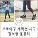 2019 프로야구 개막전 시구 김서형 운동화 @뉴발란스