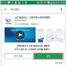 써니뱅크 환전 수수료 외화수령지점 신한은행 환전우대쿠폰 90% 총정리