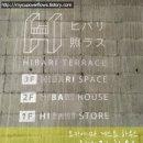 오카야마 게스트 하우스_히바리 하우스