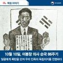 일왕에게 폭탄을 던진 독립운동가! 10월 10일은 이봉창 의사 순국 86주기입니다.