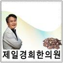 구의역, 구의동 교통사고후유증치료 일요일진료한의원에서