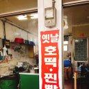 [옛날빵집] 서산의 명물, 호떡의 달인, 옛맛의 추억