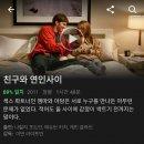 💕해외드라마 중독자의 넷플릭스 드라마&영화 추천글💕