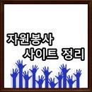 청소년 자원봉사 사이트 1365 두볼 인증센터vms