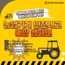 농업기계 안전사고 예방 <b>캠페인</b>이동