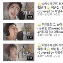 본인 <b>유투브</b> 채널에서 사기치는 박명수
