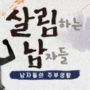 살림하는 남자들 김승현 미나 민우혁 송재희 지소연 50회 다시보기 시즌2