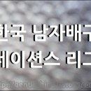 [2018 FIVB 남자 발리볼네이션스리그] 한국 남자배구 대표팀 명단, 1주차 대진 일정.