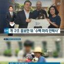 케어 유기견 안락사 논란, 강형욱이 인터뷰중 보인 반응