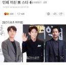 윤두준·이준기·김남길, 군 입대로 민폐 끼친 男 스타