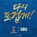 러시아월드컵 인터넷 중계 - sbs로그인 없이 실시간무료