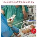 """""""NICU에서 퇴원해도 고통받는 미숙아들"""""""