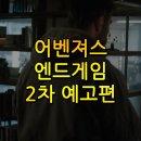 어벤져스 엔드게임 2차 공식 한글자막 예고편(트레일러)