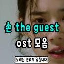손 the guest ost 노래모음 (업데이트)