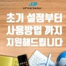 JnPHub 솔루션 유료서비스 신청시 초기 설정부터 사용방법안내까지 지원해드립니다!