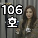로맨스패키지 106호 인스타그램, 직업! 정말 매력 터진다!