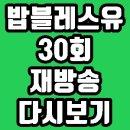 밥블레스유 30회 감자탕 볼링장 재방송 다시보기 방송시간 편성표
