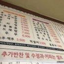 [광주 맛집] 남상미 맛집