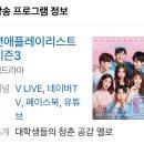 연애플레이리스트3::시즌3 등장인물/인스타그램